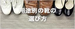 用途別靴の選び方